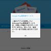 【ハウツー】【スピンオフ】BlackBerry OS10 に Android の最新版『 Gmail 』アプリをインストールする方法