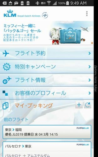 Screenshot_2015-03-08-09-49-11