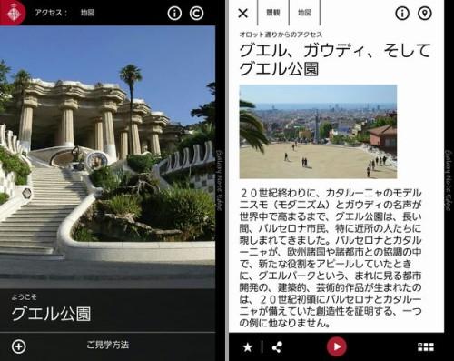 Screenshot_2015-03-08-09-52-46