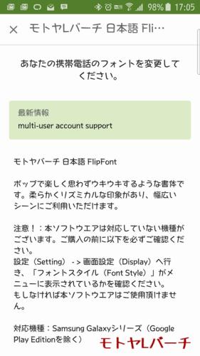 Screenshot_2015-05-11-17-05-13