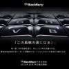 【BlackBerry】BlackBerry正規代理店『FOX』がClassicとPassportの予約販売開始。ケースとフィルムの無料プレゼント、専門オペレーターによるサポートやユーザーフォーラムも開設予定