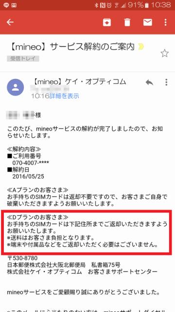 Screenshot_20160525-103804