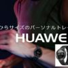 【HUAWEI FIT】HUAWEIイベント開催日が発売日だった『HUAWEI FIT』。10日間使ってとっても良いので紹介するよ! / その2